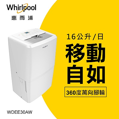 Whirlpool惠而浦 16L節能除濕機 WDEE30AW