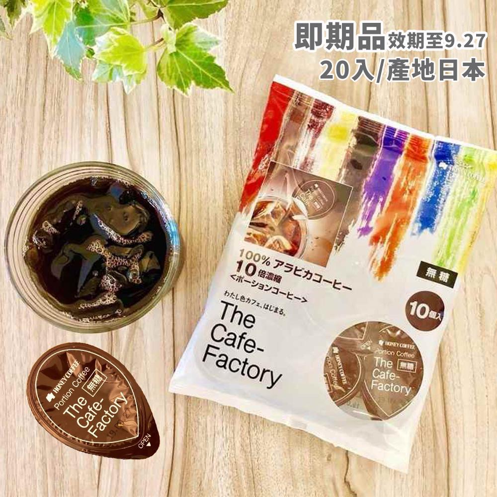 日本Honey Coffee 純天然濃縮咖啡球20入/即期品