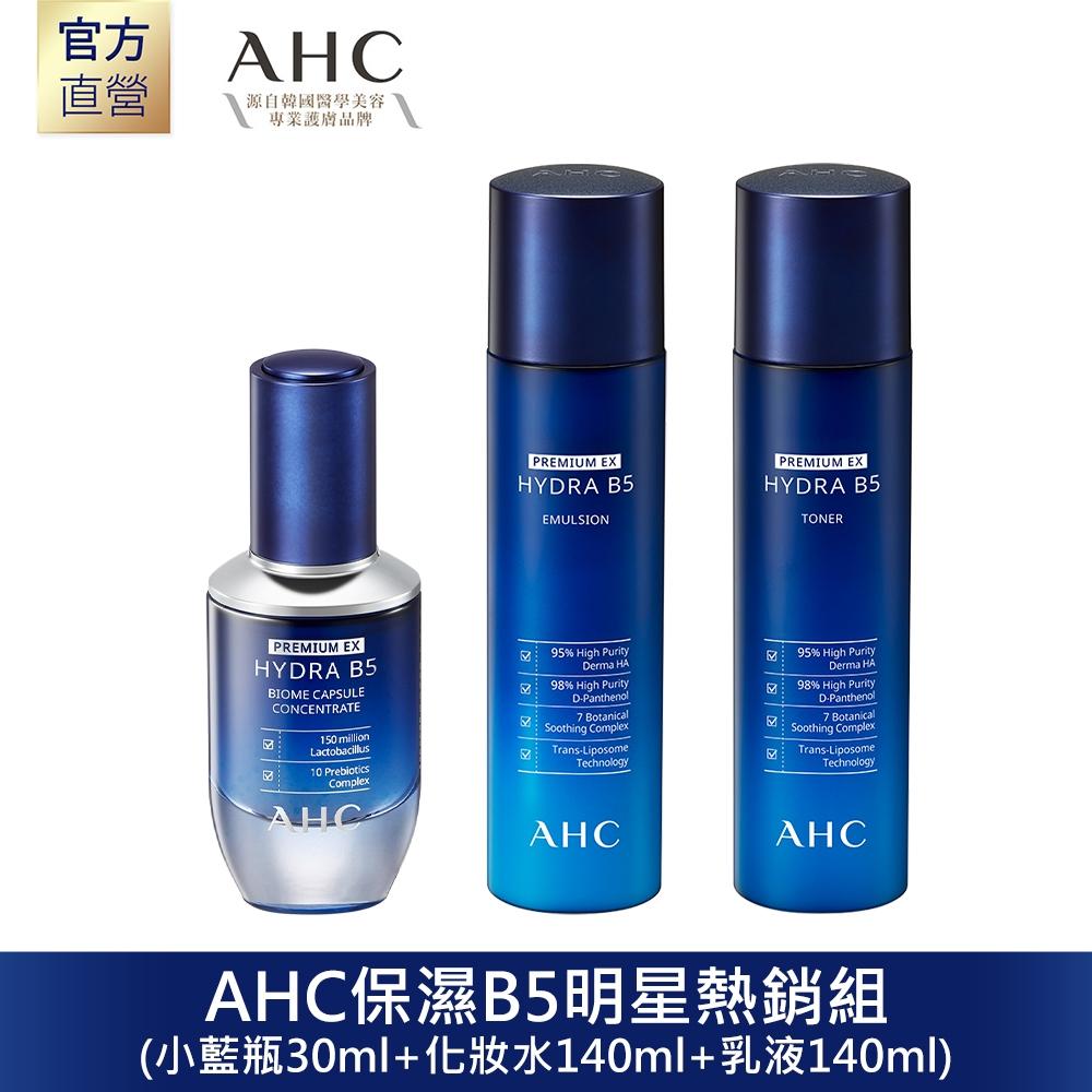 AHC保濕B5明星熱銷組_小藍瓶30ml+化妝水140ml+乳液140ml