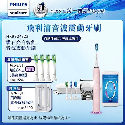 【Philips 飛利浦】Sonicare Smart 鑽石靚白智能音波震動牙刷/電動牙刷HX9924/22(典雅粉)