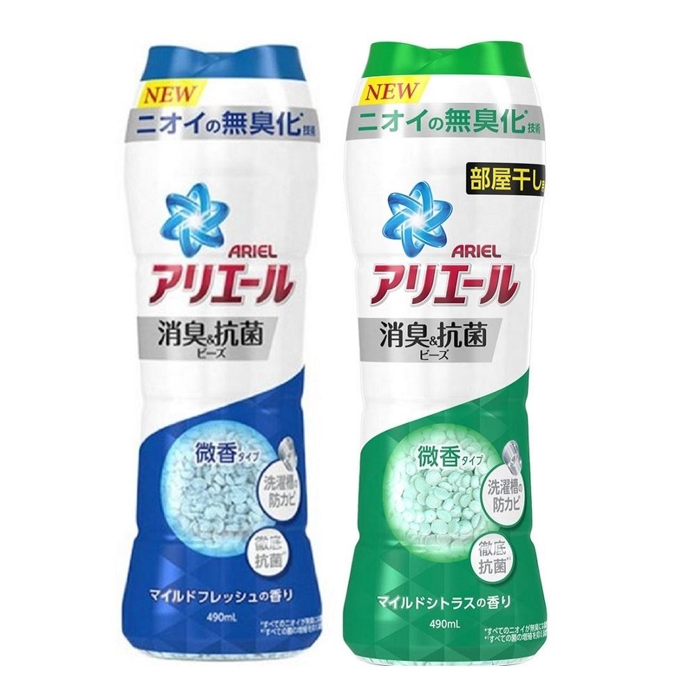 日本【P&G】Ariel消臭抗菌 衣物芳香粒 2021版香香豆490ml