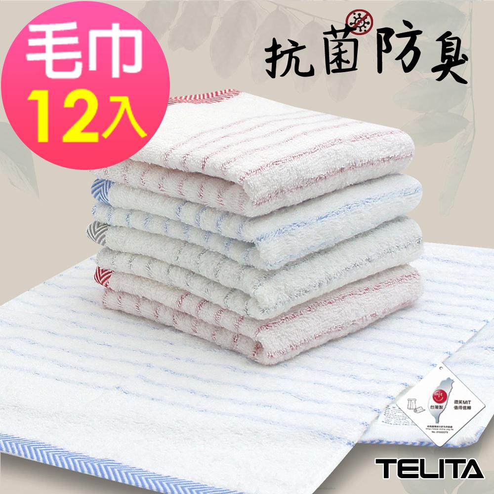 (超值12條組)MIT抗菌防臭彩條易擰乾毛巾TELITA