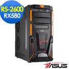 華碩B450平台[豔陽飛虎]R5六核RX580獨顯SSD電玩機