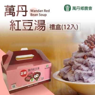 【萬丹鄉農會】萬丹紅豆湯禮盒 (320g / 12入 / 禮盒 x2盒)