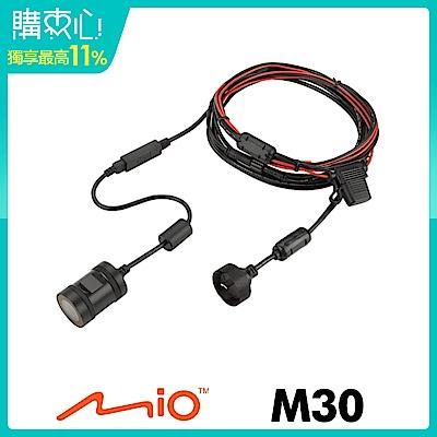 Mio MiVue M30 勁系列 後鏡頭電力線 二合一配件-急速配