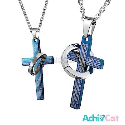 AchiCat 白鋼情侶對鍊 戀戀深情 十字架 (藍色)