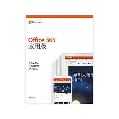 Microsoft Office 365 家用版中文PKC(無光碟)(6GQ-01081)