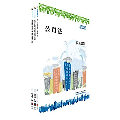 臺北縣政府經濟發展局甄試模擬試題套書(贈題庫網帳號1組)