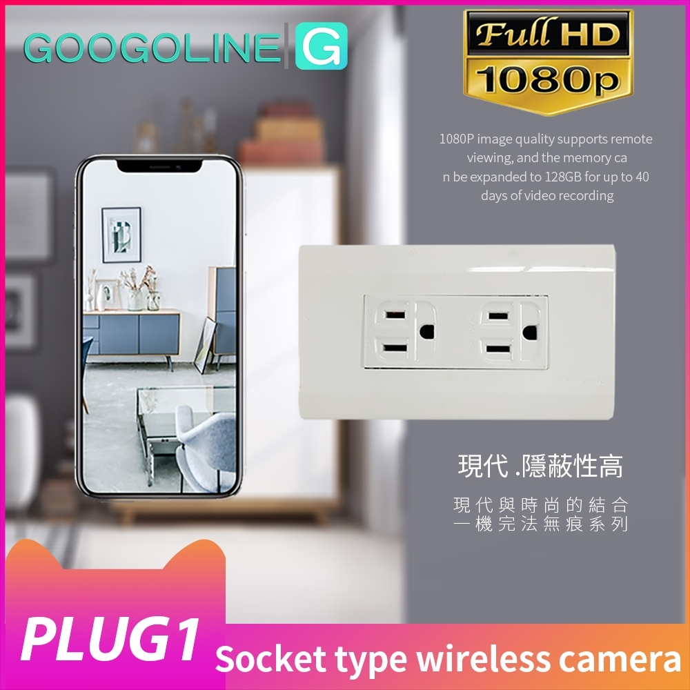 [PLUG] 極清版 隱藏插座APP手機觀看 無線針孔攝影機 無線微型攝影機 無線監視器 插頭 插座面版