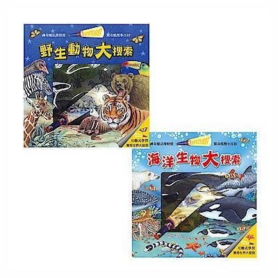 閣林 驚奇酷搜小百科系列(全套2冊)