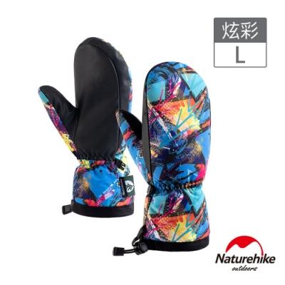 Naturehike 煦愉戶外防風防水棉絨加厚保暖手套 炫彩 L-急