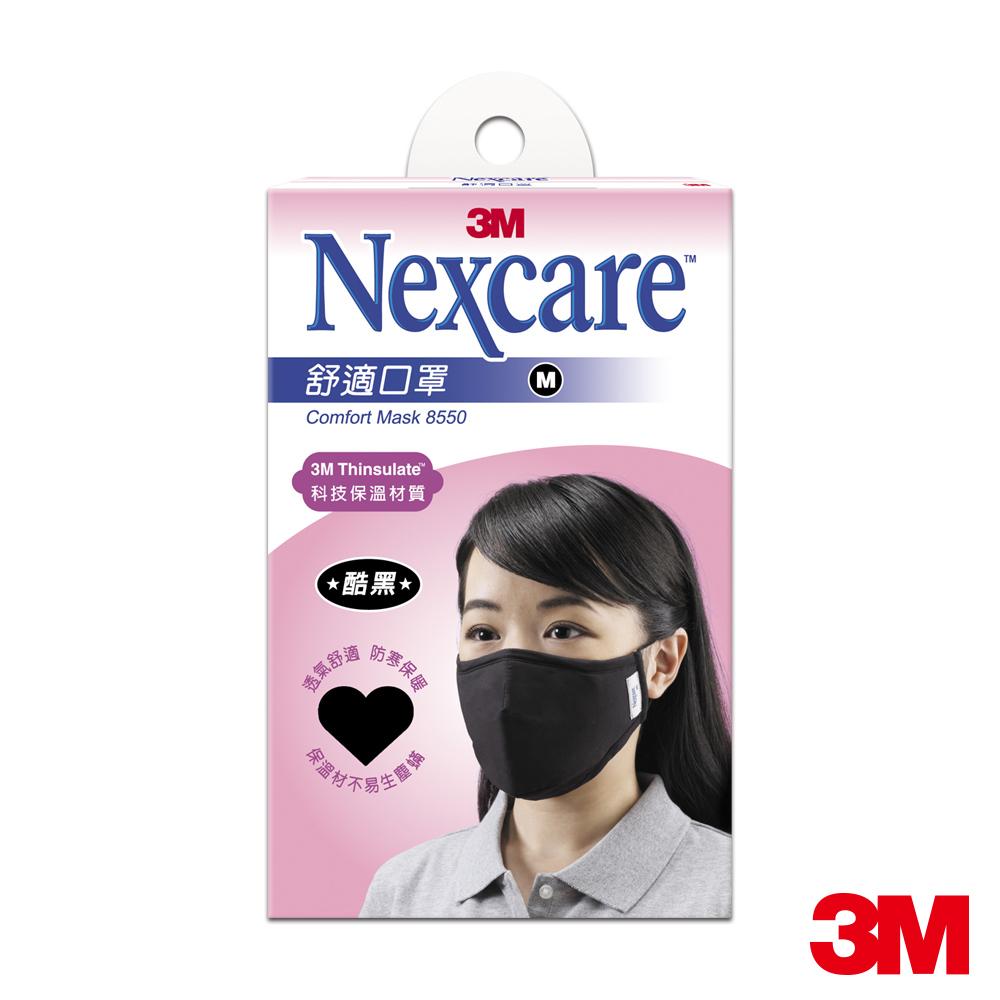 3M Nexcare 保暖型舒適口罩 (M尺寸 / 黑色)