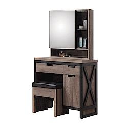 文創集 普爾2.7尺側推式化妝台/鏡台(二色+化妝椅)-80x40x143cm免組