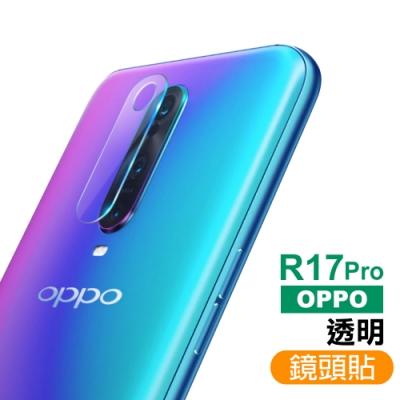 OPPO R17 Pro 透明 鏡頭貼 9H鋼化玻璃膜 手機鏡頭保護貼