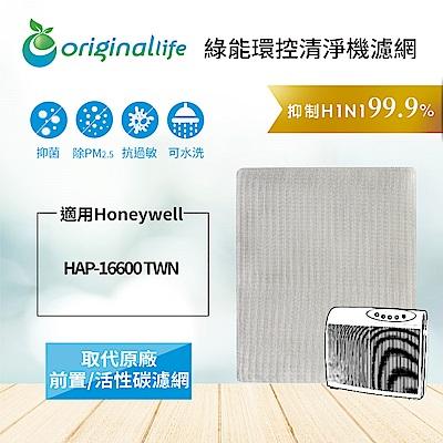 Original Life適用Honeywell:HAP16600 可水洗清淨型清淨機濾網