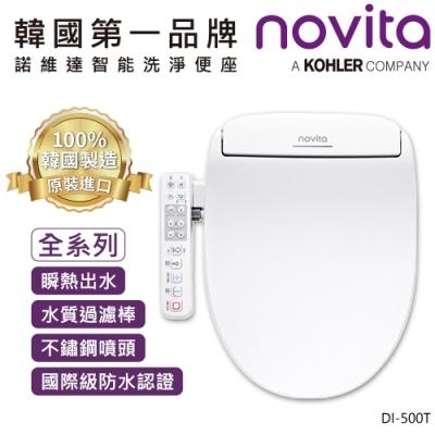 【韓國 Novita】諾維達智能溫水洗淨便座 DI-500T