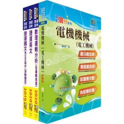 109年桃園捷運招考(技術員-維修電機類)套書(贈題庫網帳號、雲端課程)
