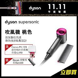 [送1111+相印機] Dyson Supersonic 吹風機 桃紅色 (順