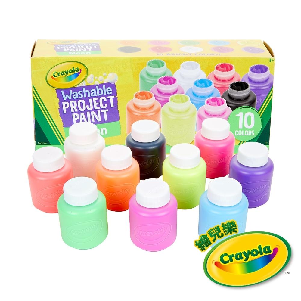 美國crayola繪兒樂 可水洗兒童顏料2盎司10色(亮霓虹)