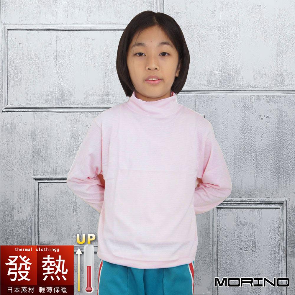 兒童內衣 發熱衣長袖高領內衣 粉色  MORINO