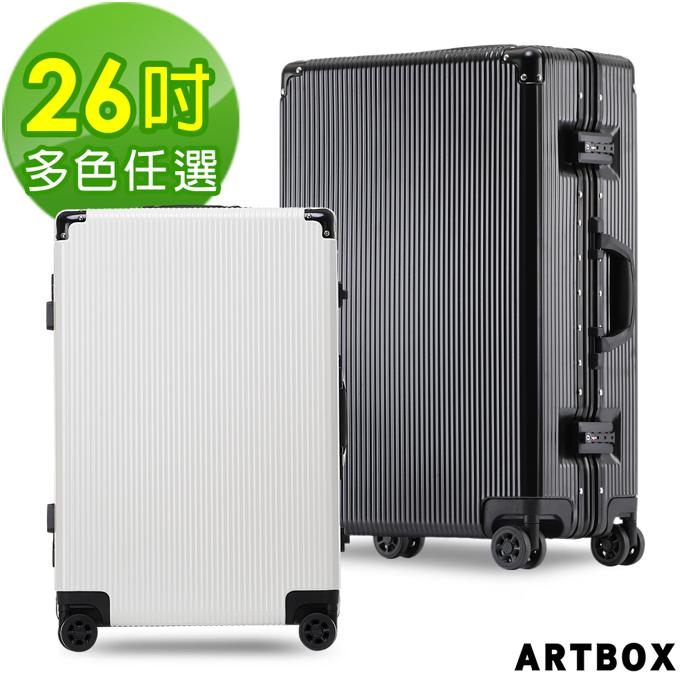 【ARTBOX】純色極簡 26吋 PC鋁框行李箱 (多色任選)