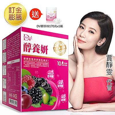 [限訂金膨脹購買]網路熱銷新升級-醇養妍(野櫻莓+維生素E)x6盒組
