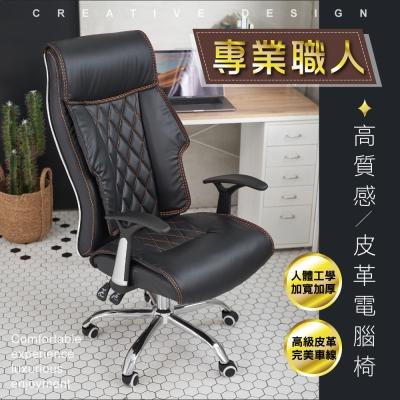 [時時樂限定] STYLE格調 立體菱格紋柔軟皮革高背電腦椅/主管椅/辦公椅-加厚款(2色)