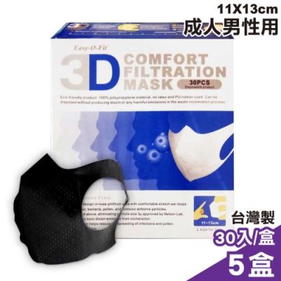 超服貼 3D立體口罩 時尚黑 (L號)30片/盒x5
