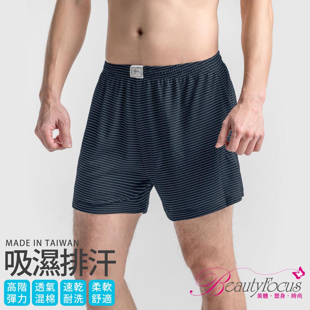 內褲 涼爽舒適吸排棉條紋平口褲(丈青)BeautyFocus @ Y!購物