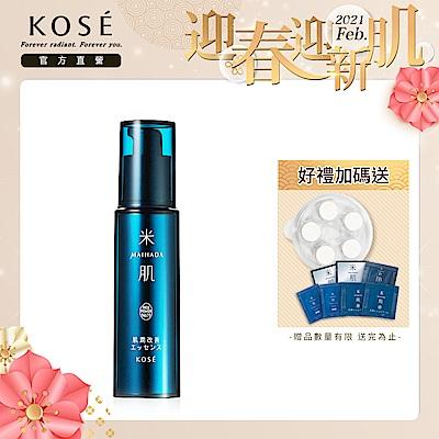 【官方直營】KOSE 高絲 米肌 肌潤改善精華液30ml