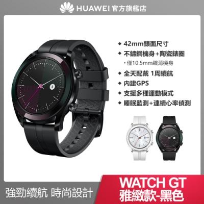官旗- Huawei 華為 Watch GT 運動智慧手錶 (雅致款)
