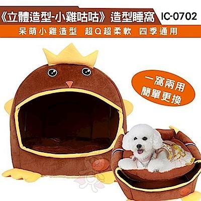 寵喵樂 小雞咕咕 立體造型睡窩