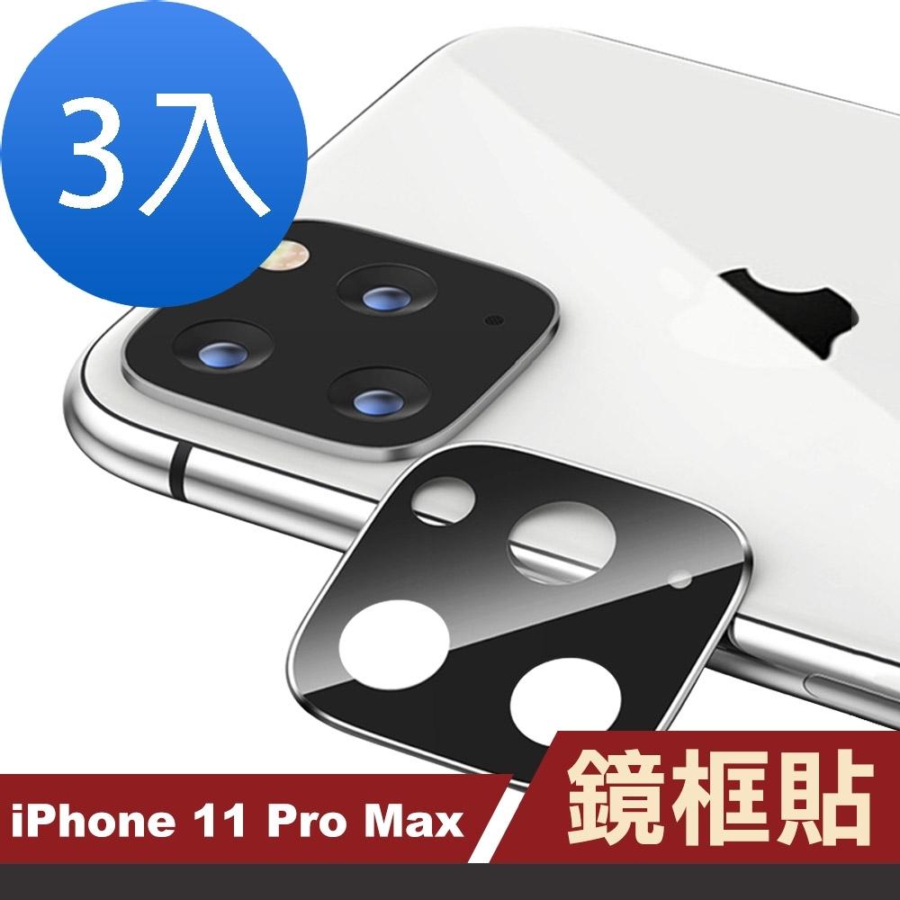 [超值3入組] iPhone 11 Pro Max 電鍍 手機貼膜 鏡頭框 貼膜 (iPhone11ProMaxo鏡頭框 iPhone11ProMax鏡頭保護框 iPhone11ProMax保護貼 )