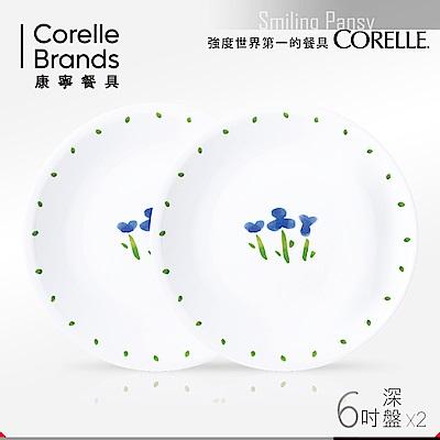 (送雙入筷)美國康寧 CORELLE 微笑三色堇6吋深盤-2入組