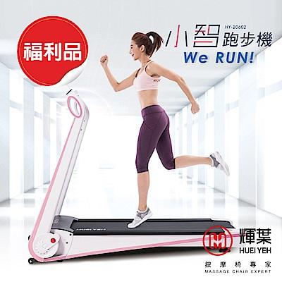 輝葉 WE RUN小智跑步機HY-20602(福利品)