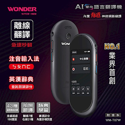 WONDER旺德 離線翻譯機 WM-T07W(鈦金灰)