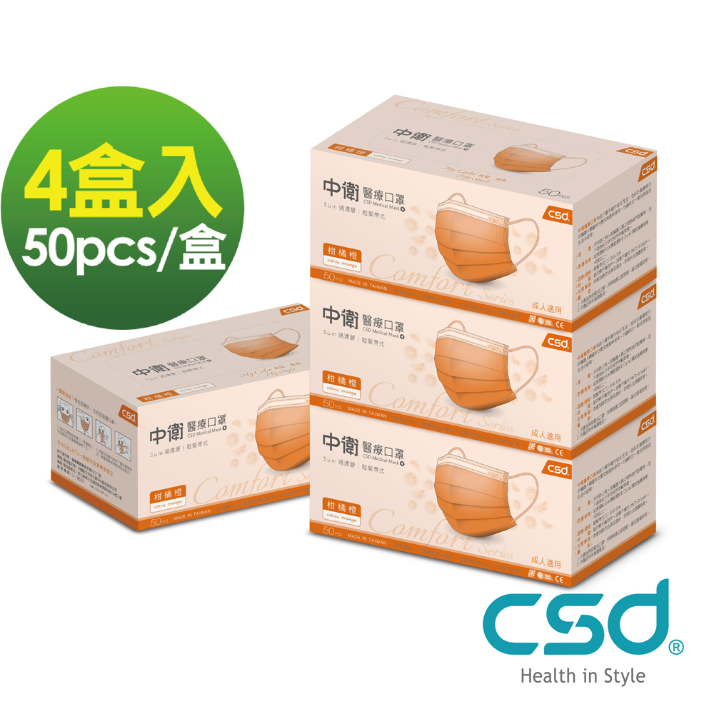 中衛 醫療口罩M-柑橘橙 (50片x4盒入)