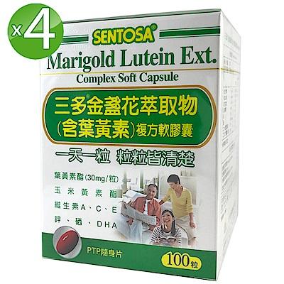三多 金盞花萃取物(含葉黃素)複方軟膠囊4入組(100粒/盒)
