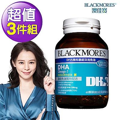 澳佳寶Blackmores DHA精粹濃縮深海魚油(60顆)[3入組]