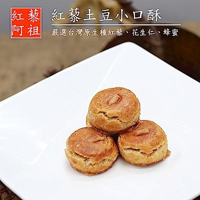 紅藜阿祖 紅藜土豆小口酥(150g/包,共兩包)