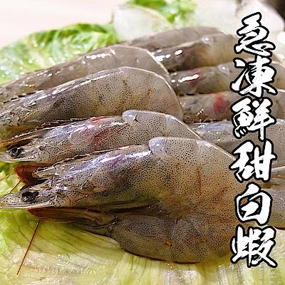 (團購組) 海鮮王 鮮甜白蝦 30盒組(240g±10%/盒)