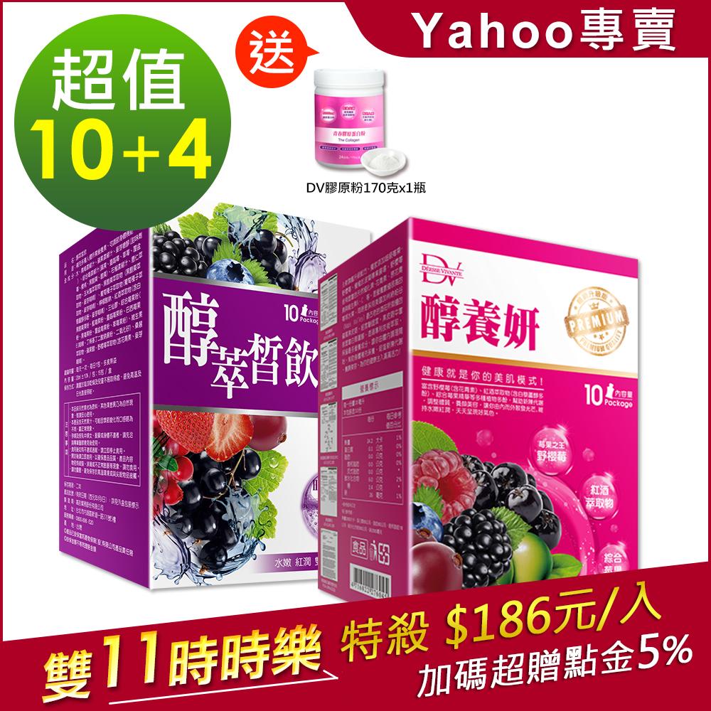 [雙11時時樂限定] 醇養妍(維生素E)x10盒+醇萃皙飲(玻尿酸)x4盒+膠原蛋白x1罐