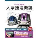 2020年大眾捷運概論 (T056G20-1)