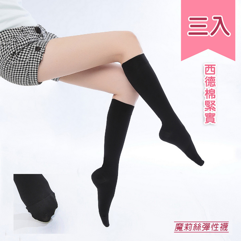 買二送一魔莉絲彈性襪-420DEN西德棉小腿襪一組三雙-壓力襪醫療襪