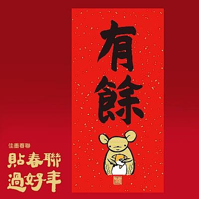 佳墨 2020鼠年春聯-黃金鼠-門心-有餘