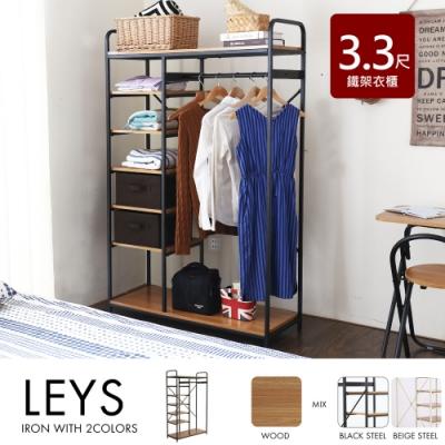 H&D東稻家居 萊思日系工業風3.3尺衣櫃/衣櫥/收納櫃-2色