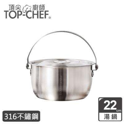 Top Chef 頂尖廚師 316不鏽鋼手提調理鍋22公分附蓋
