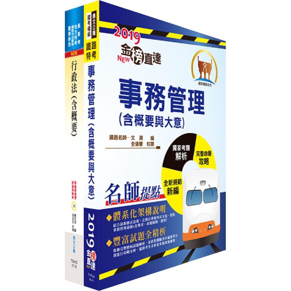 108年臺灣鐵路管理局營運人員甄試(營運員-事務管理(含員工協助方案))套書(贈題庫網帳號
