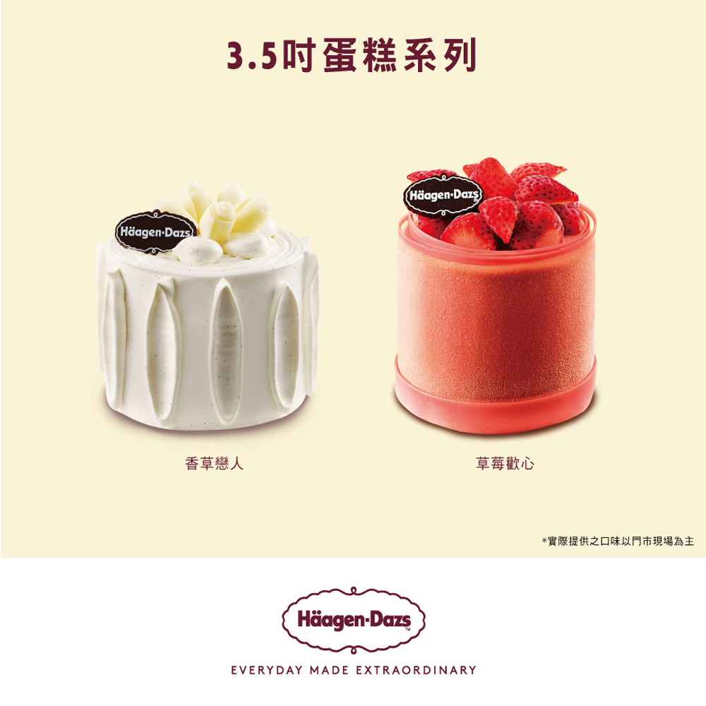 Haagen dazs哈根達斯外帶3.5吋冰淇淋純味蛋糕商品禮券1張