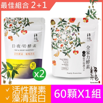 青果卉色 日夜切酵素X2(30顆/袋)+全家力酵素(60顆/袋)